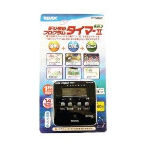 画像5: デジタル プログラムタイマーII PT50DW リーベックス コンセントタイマー1500W