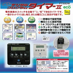 画像4: デジタル プログラムタイマーII PT50DW リーベックス コンセントタイマー1500W