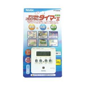 画像3: デジタル プログラムタイマーII PT50DW リーベックス コンセントタイマー1500W