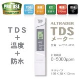 TDSメーター + 温度計 / 伝導率計 0-5000ppm コンボ計 ALTDS-AP10