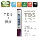 TDSメーター + 温度計 / 水質測定器 伝導率計 0-9990ppm/0-80°