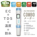 EC+TDSメーター+温度〔自動補正機能〕測定器 0-9990μs/0-8560ppm/0-80°