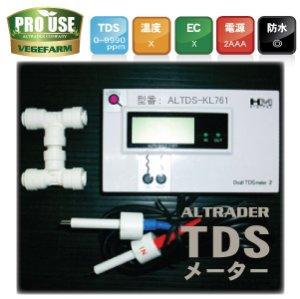 画像2: TDSメーター 防水仕様 デュアルライン 水質測定器 0-9990ppm