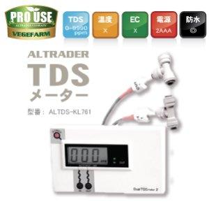 画像1: TDSメーター 防水仕様 デュアルライン 水質測定器 0-9990ppm