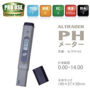 画像3: pHメーター pH計 0.00-14.00 ALTPH-K3