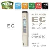 ECメーター 肥料濃度 伝導率測定器 伝導率計 0.00-19.99mS/cm ALTEC-KL21