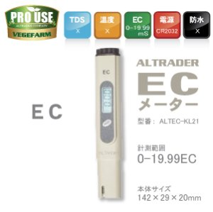 画像1: ECメーター 肥料濃度 伝導率測定器 伝導率計 0.00-19.99mS/cm ALTEC-KL21