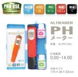 PHメーター 温度補正機能付 PH計 校正液付属 0.00-14.00 ALTPH-903