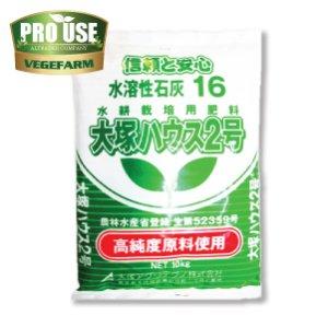 画像3: 大塚OATハウス肥料 詰替用セット アミノハウス1号.2号.5号 水耕栽培用肥料