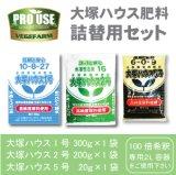 大塚OATハウス肥料 詰替用セット 1号.2号.5号 水耕栽培用肥料