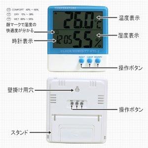 画像2: デジタル温室 温度&湿度計 外部端子付 時計機能付