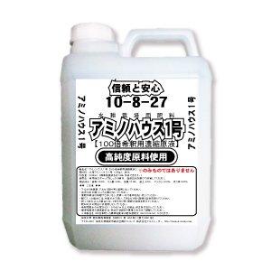 画像1: 大塚OATアミノハウス1号 100倍希釈用濃縮原液 2L 水耕栽培用肥料
