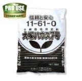 OATハウス肥料 7号 200g袋 水耕栽培用肥料 少量販売