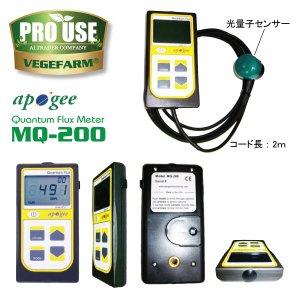 画像2: Apogee 光量子計 PAR METER [Quantum Flux Meter] MQ-200 vegefarm