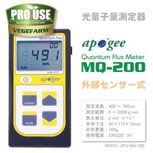 画像1: Apogee 光量子計 PAR METER [Quantum Flux Meter] MQ-200 vegefarm