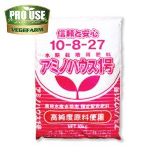 画像2: 大塚OATハウス肥料 詰替用セット アミノハウス1号.2号.5号 水耕栽培用肥料