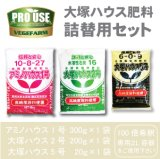 大塚OATハウス肥料 詰替用セット アミノハウス1号.2号.5号 水耕栽培用肥料