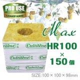 Cultilene ロックウール ブロック MAX HR100×150個セット 100×100×98mm カルチレン社