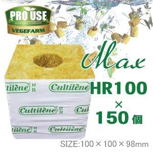画像1: Cultilene ロックウール ブロック MAX HR100×150個セット 100×100×98mm カルチレン社