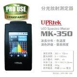 スペクトロナビ MK-350 分光放射照度計 UPRtek 波長スペクトル測定 vegefarm