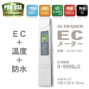 画像1: ECメーター 伝導率測定器 伝導率計 0-9999μS/cm ALTEC-P20