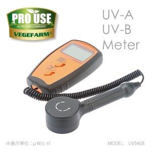 画像1: デジタル紫外線強度計 UV340B UVA+UVB 測定器 vegefarm