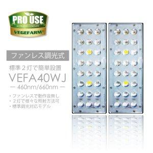 画像1: Vegefarm 植物育成用 LEDライト VEFA40WJ ファンレス 調光対応