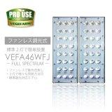 Vegefarm 植物育成 LEDライト VEFA46WFJ ハイパワーLED