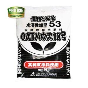 画像1: OATハウス肥料 10号 200g袋 水耕栽培用肥料 少量販売