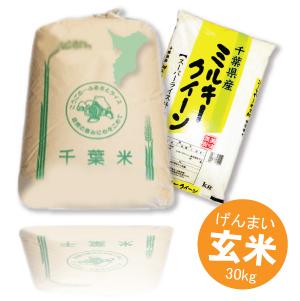 ミルキークイーン玄米